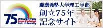 理工学部創立75周年記念サイト